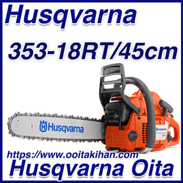 ハスクバーナチェンソー353-18RT/45cm/H25