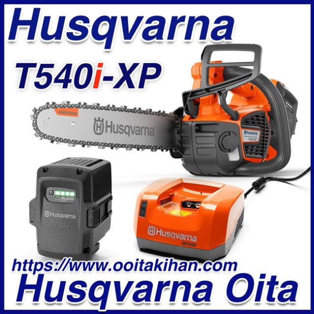 ハスクバーナバッテリーチェンソーT540i-XP 14RT/SP21G/フルセット