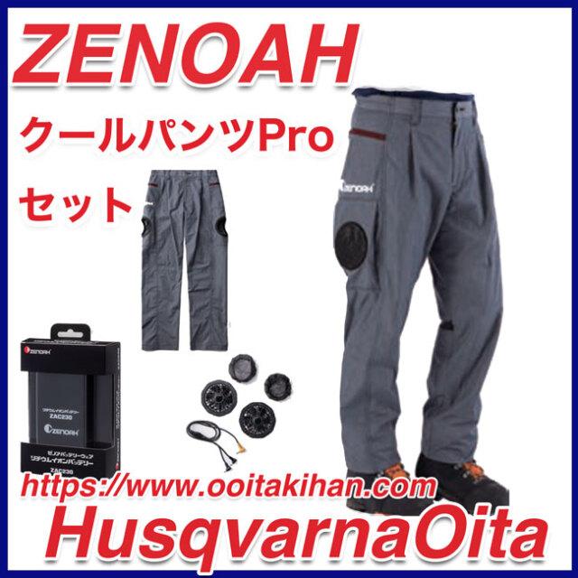 ゼノアクールパンツProフルセット/3Lサイズ