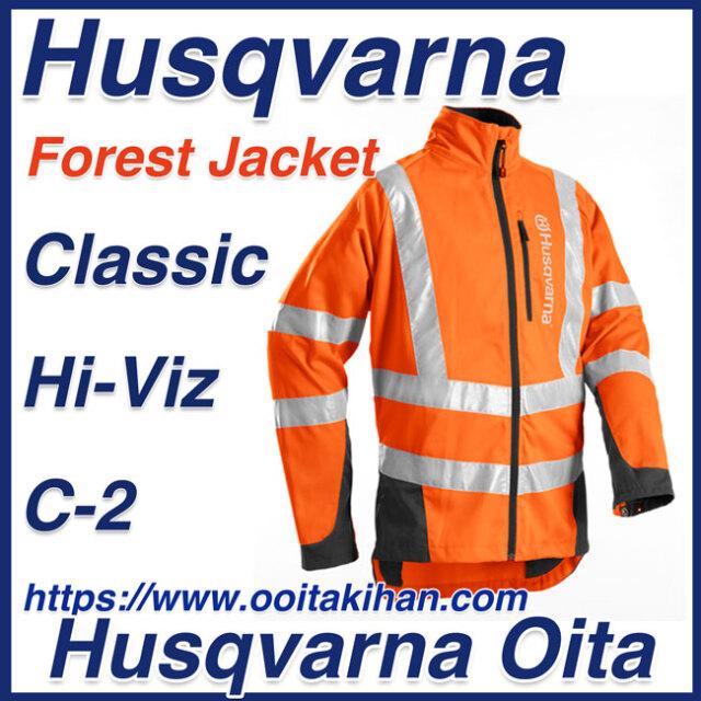 ハスクバーナフォレストジャケット/C2-Highviz/XXLサイズ/62