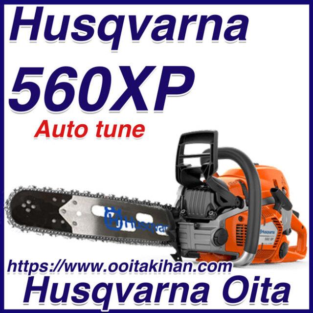 ハスクバーナチェンソー560XP-19RTL(49cm)(H25)国内正規品/送料無料