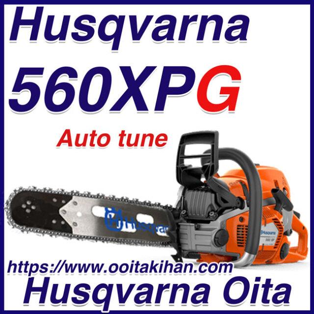 ハスクバーナチェンソー560XPG-19RTL(H25)(49cm)国内正規品/2020モデル1台のみ