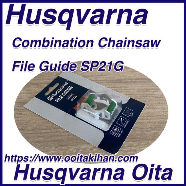 ハスクバーナコンビゲージ/SP21G/X-CUT/目立て用品