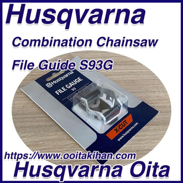 ハスクバーナコンビゲージ/S93G/X-CUT/目立て用品