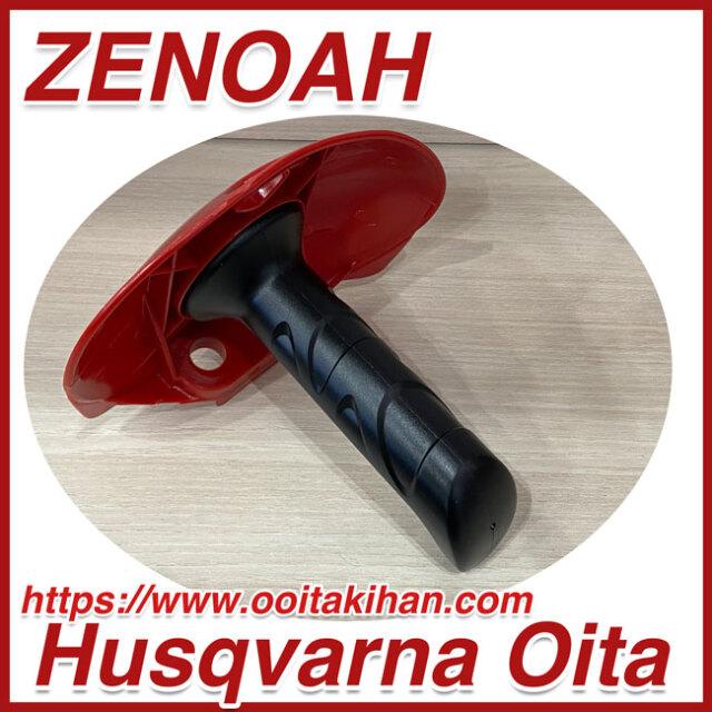 ゼノア純正部品 ライトハンドルコンプ/HT751/HT1000/HT601