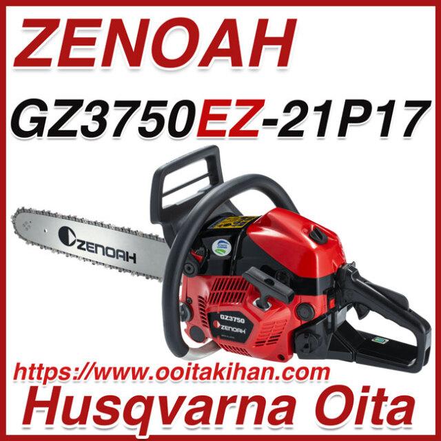ゼノアチェンソーGZ3750EZ-R21P17/21BPX/17インチ仕様
