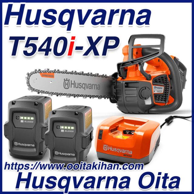 ハスクバーナバッテリーチェンソーT540i-XP 14RT/SP21G/フルセットプレミアム