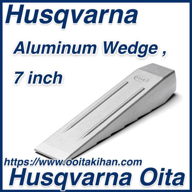 ハスクバーナクサビ/アルミニウム7インチ/550g