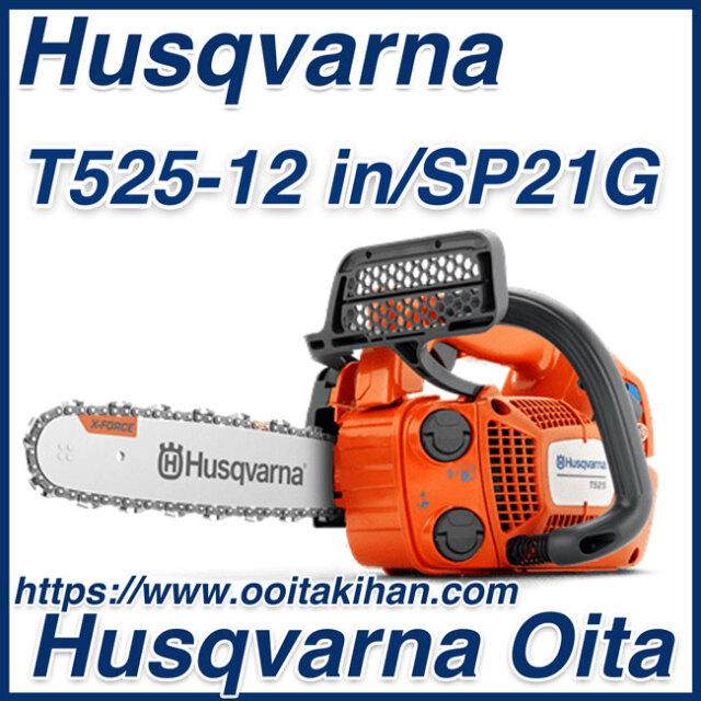 ハスクバーナチェンソーT525-12インチ/SP21G/30cm/送料無料/国内正規品