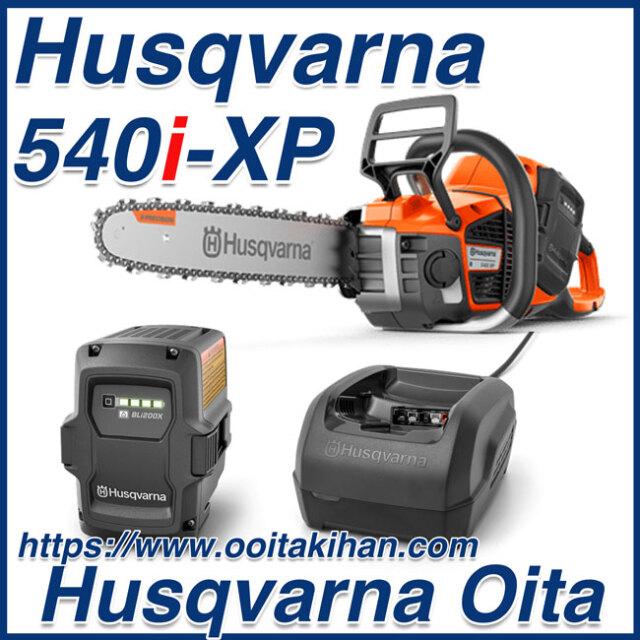 ハスクバーナバッテリーチェンソー540i-XP/16RT/40cm/フルセット