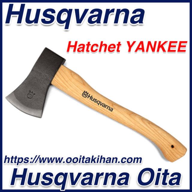 ハスクバーナ斧/ハチェットYANKEE/38cm/700g