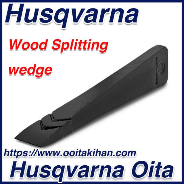 ハスクバーナ林業用品/薪割クサビ/ストレート18cm