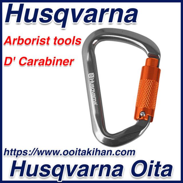 ハスクバーナアーボリストギア/カラビナD型