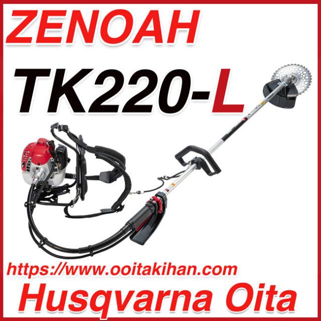 ゼノア刈払機TK220L/ループハンドル仕様/STレバーアクセル仕様