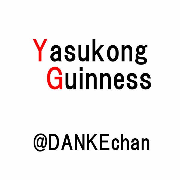 DANKEchan氏 ♂親 89.4ミリ YG血統初二令幼虫 3頭セット Dyg2124