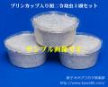 【銚子久留米】83.0×51(早期)3頭セット銚子久留米始動記念幼虫限定販売 2018KU302