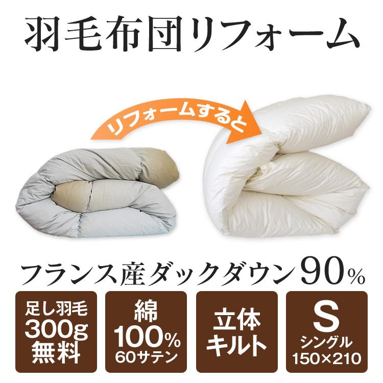 羽毛布団リフォーム