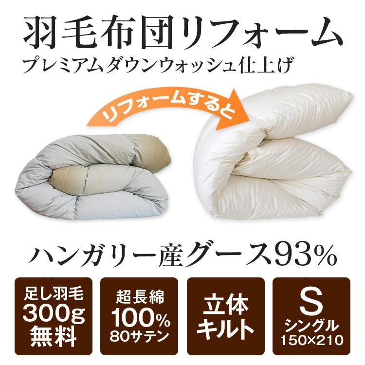 羽毛布団リフォーム シングル プレミアムウォッシュ ハンガリー産グース93% 綿100% 80サテン 抗菌加工