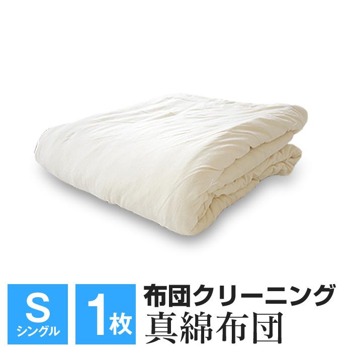 真綿布団クリーニング