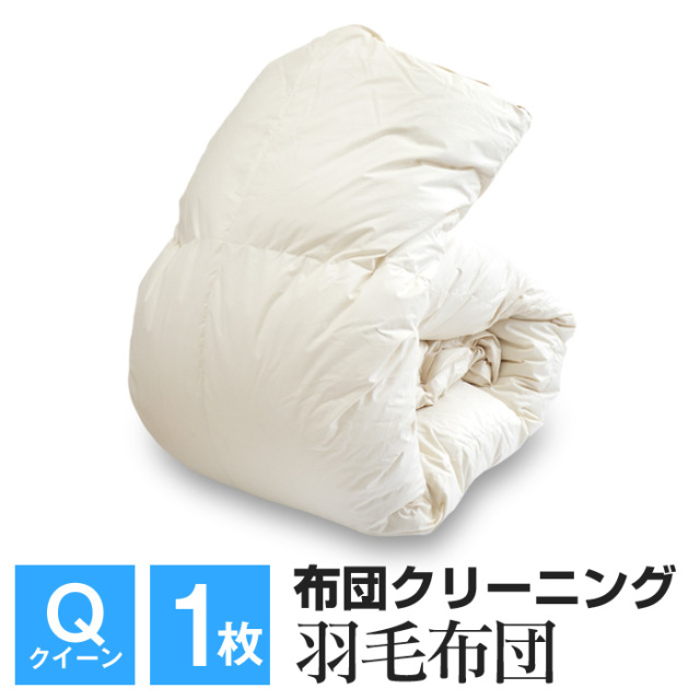 布団丸洗いクリーニング