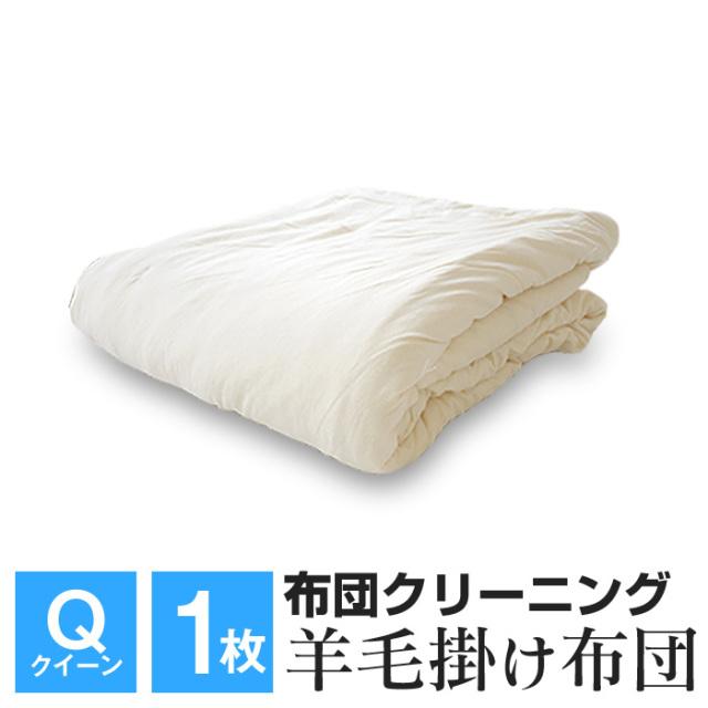 羊毛掛け布団クリーニング