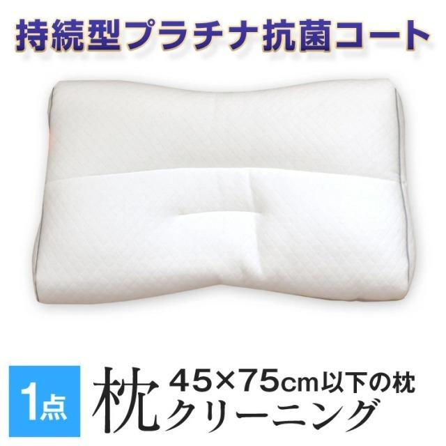 枕クリーニング プラチナ-01