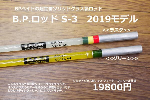 ★ご予約商品★ バスポンド 「S-3」 【送料無料】 4月末頃入荷予定