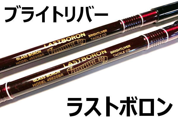 ブライトリバー 「ラストボロン」 【送料無料】