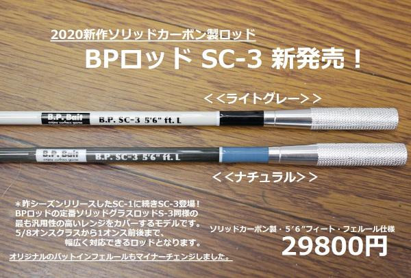 ★ご予約商品★ バスポンド 「BPロッドSC-3」 【送料無料】 ※5月下旬発売予定