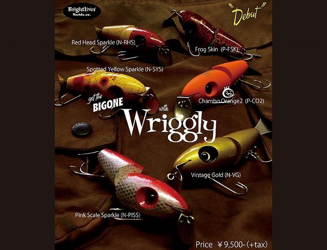 BrightLiver ブライトリバー 「Wriggly ウィーグリー」