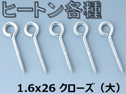 日本の部品屋 「ヒートン ステンレス製 5本」