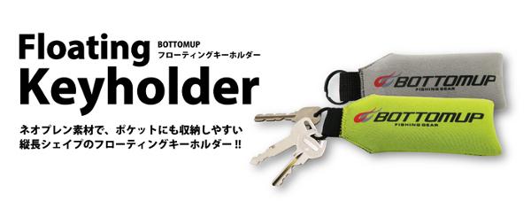 BOTTOMUP ボトムアップ 「フローティングキーホルダー」【クリックポスト送料発送可】