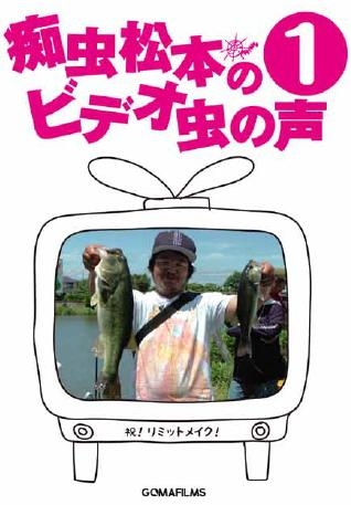 ゴマフィルム 「痴虫松本のビデオ虫の声1」