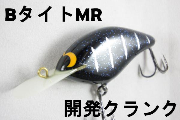 開発クランク 「Bタイト MR」 【クリックポスト発送可】
