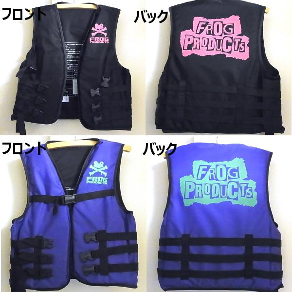 FROG フロッグ 「スタンダード ライフジャケット」【送料無料】