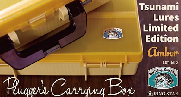 """★ご予約商品★ 津波ルアーズ 「Plugger's Carrying Box """"Amber"""" Lot No.2」 ※10月上旬頃入荷予定"""