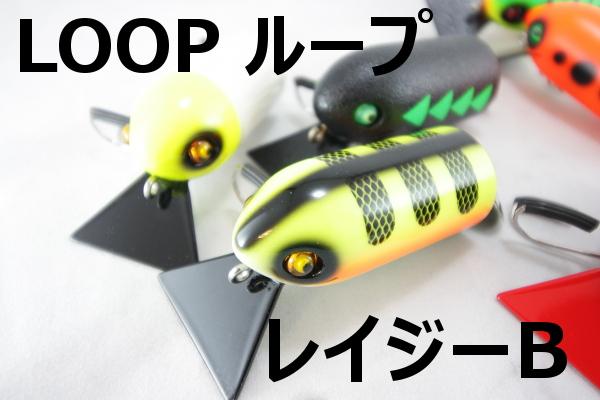 LOOP ループ 「Lazy-B レイジーB」 【クリックポスト発送可】
