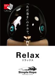 ★ご予約商品★ シンプルホープ 「リラックス」 <2/22(金)まで> 2月下旬入荷予定