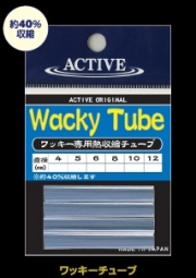 ACTIVE アクティブ 「ワッキーチューブ」【メール便可】