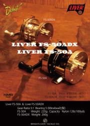 ★ご予約商品★ブライトリバー 「LIVER リバー FS-50A & LIVER FS-50A Deluxe」 3月頃入荷予定