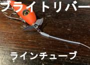 ブライトリバー 「ラインチューブ」 【クリックポスト発送可】