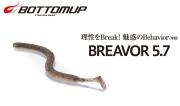 BOTTOMUP ボトムアップ 「BREAVOR ブレーバー 5.7インチ」【メール便可】