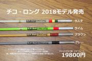 ★ご予約商品★バスポンド 「チコ ロング」<8/29(水)まで>9月上旬入荷予定
