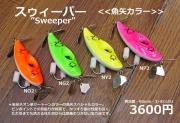 バスポンド BPベイト 「スゥィーパー 魚矢カラー」