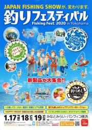 釣りフェスティバル(フィッシングショー)2020 【クリックポスト発送可】