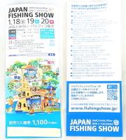 ジャパンフィッシングショー 2019 in 横浜 前売り入場券 【クリップポスト発送可】