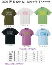 ★ご予約商品★ ガウラクラフト 「2020Ver. Tシャツ」 【クリックポスト発送可】 ※6月下旬発売予定