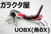 GaraKuta屋 ガラクタ屋 「UOBX(魚BX)2型カラー」 【送料無料】
