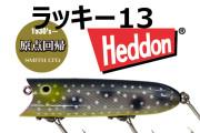 スミス ヘドン HEDDON 「原点回帰 X2500 ラッキー13」 【クリックポスト発送可】