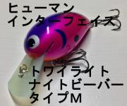 HUMAN INTERFACE ヒューマンインターフェース 「トワイライトナイトビーバー タイプM」 【クリックポスト発送可】